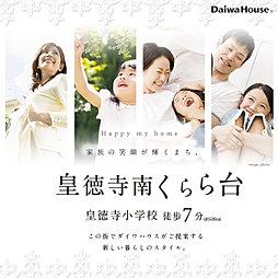 【ダイワハウス】皇徳寺南くらら台 (建築条件付宅地分譲)
