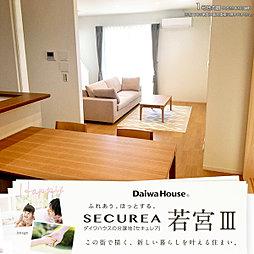 【ダイワハウス】セキュレア若宮III (分譲住宅)