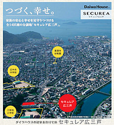 【ダイワハウス】セキュレア広三芦 第1期(建築条件付宅地分譲)
