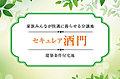 【ダイワハウス】セキュレア酒門 (建築条件付宅地分譲)