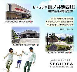 【ダイワハウス】セキュレア篠ノ井駅西III (建築条件付宅地分...