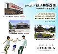 【ダイワハウス】セキュレア篠ノ井駅西III (建築条件付宅地分譲)