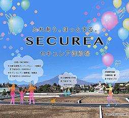 【ダイワハウス】セキュレア御殿場 (建築条件付宅地分譲)
