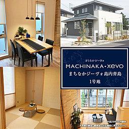 【ダイワハウス】まちなかジーヴォ島内青島 1号地(分譲住宅)
