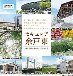 【ダイワハウス】セキュレア余戸東 (建築条件付宅地分譲)