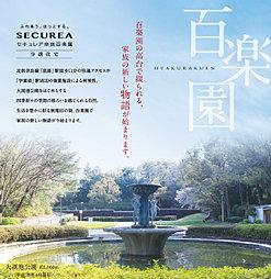 【ダイワハウス】セキュレア奈良百楽園 (分譲住宅)