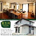 【ダイワハウス】貴生川13-5号地 (分譲住宅)