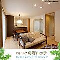 【ダイワハウス】セキュレア別府山の手 (分譲住宅)