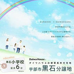 【ダイワハウス】黒石分譲地 (建築条件付宅地分譲)