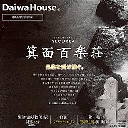 【ダイワハウス】セキュレア箕面百楽荘 (本店木造住宅事業部)(...