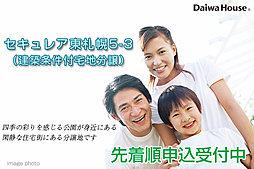 【ダイワハウス】セキュレア東札幌5-3 (建築条件付宅地分譲)