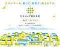 【ダイワハウス】セキュレア豊田本町 (建築条件付宅地分譲)