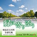 【ダイワハウス】昭島市玉川町 (分譲宅地)