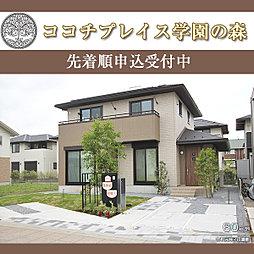 【ダイワハウス】ココチプレイス学園の森 (分譲住宅)