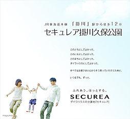 【ダイワハウス】セキュレア掛川久保公園 (建築条件付宅地分譲)