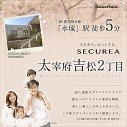 【ダイワハウス】セキュレア太宰府吉松2丁目 (建築条件付宅地分...