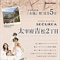 【ダイワハウス】セキュレア太宰府吉松2丁目 (建築条件付宅地分譲)