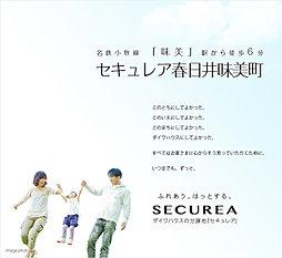 【ダイワハウス】セキュレア春日井味美町 (建築条件付宅地分譲)