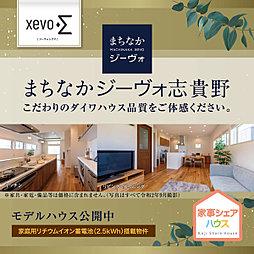 【ダイワハウス】まちなかジーヴォ志貴野  「家事シェアハウス」...
