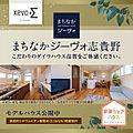 【ダイワハウス】まちなかジーヴォ志貴野  「家事シェアハウス」 (分譲住宅)
