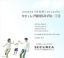 【ダイワハウス】セキュレア駿河区みずほ一丁目 (建築条件付宅地...