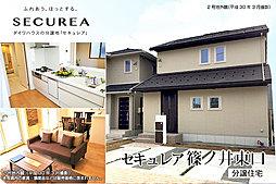 【ダイワハウス】セキュレア篠ノ井東口 (分譲住宅)