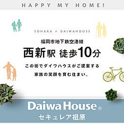 【ダイワハウス】セキュレア祖原 (建築条件付宅地分譲)
