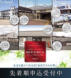 【ダイワハウス】セキュレア香芝すみれ野IV (分譲住宅)