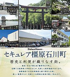 【ダイワハウス】セキュレア橿原石川町 (建築条件付宅地分譲)