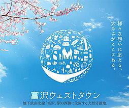 【ダイワハウス】富沢ウェストタウン 第4期 (建築条件付宅地分...