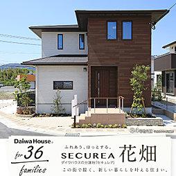 【ダイワハウス】セキュレア花畑 (木造住宅)(分譲住宅)