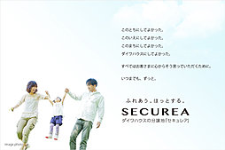 【ダイワハウス】セキュレア筒井II (建築条件付宅地分譲)