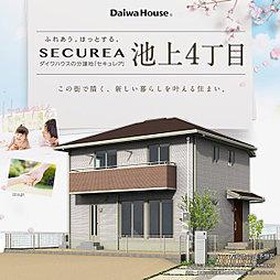 【ダイワハウス】セキュレア池上4丁目 (分譲住宅)