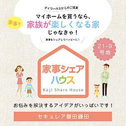 【ダイワハウス】セキュレア磐田鎌田 「家事シェアハウス」(分譲...