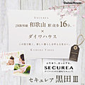 【ダイワハウス】セキュレア黒田III (建築条件付宅地分譲)