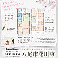 【ダイワハウス】セキュレア八尾市曙川東 (分譲住宅)