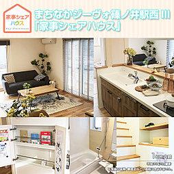 【ダイワハウス】まちなかジーヴォ篠ノ井駅西III 「家事シェア...