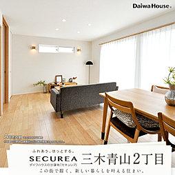 【ダイワハウス】セキュレア三木青山2丁目 (分譲住宅)