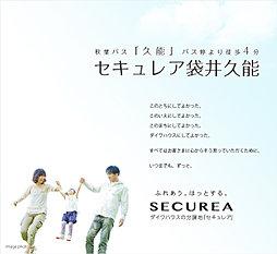 【ダイワハウス】セキュレア袋井久能 (建築条件付宅地分譲)
