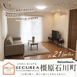 【ダイワハウス】セキュレア橿原石川町 (分譲住宅)