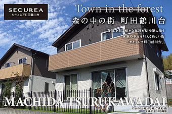 セキュレア町田鶴川台(分譲住宅) ※街並写真