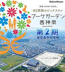 【ダイワハウス】ブーケガーデン西神南 第2期 (本店木造住宅事...