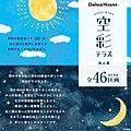 【ダイワハウス】空彩テラス佐土原 (建築条件付宅地分譲)
