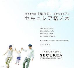 【ダイワハウス】セキュレア塔ノ木 (分譲住宅)