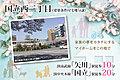 【ダイワハウス】国立西三丁目 (建築条件付宅地分譲)