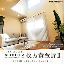 【ダイワハウス】セキュレア枚方黄金野II (分譲住宅)