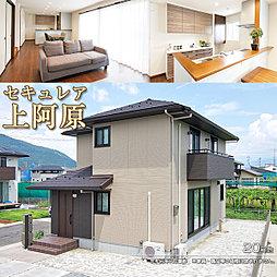 【ダイワハウス】セキュレア上阿原 (分譲住宅)