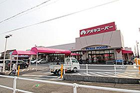 アオキスーパー 東明店 (約290m:徒歩4分)
