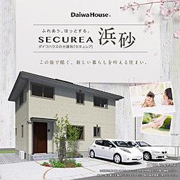 【ダイワハウス】セキュレア浜砂 (分譲住宅)