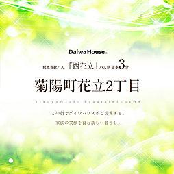 【ダイワハウス】菊陽町花立2丁目 (建築条件付宅地分譲)